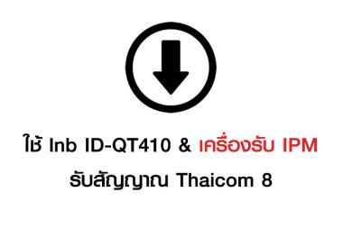 d-thaicom8-ipm