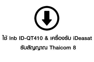 d-thaicom8-id