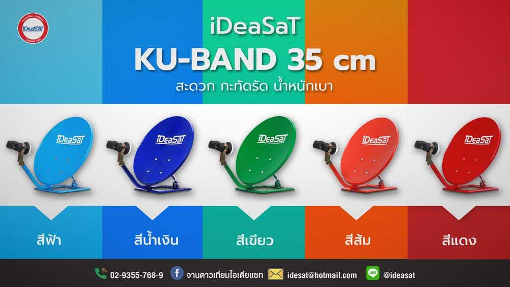 จาน-35cm-ad-01