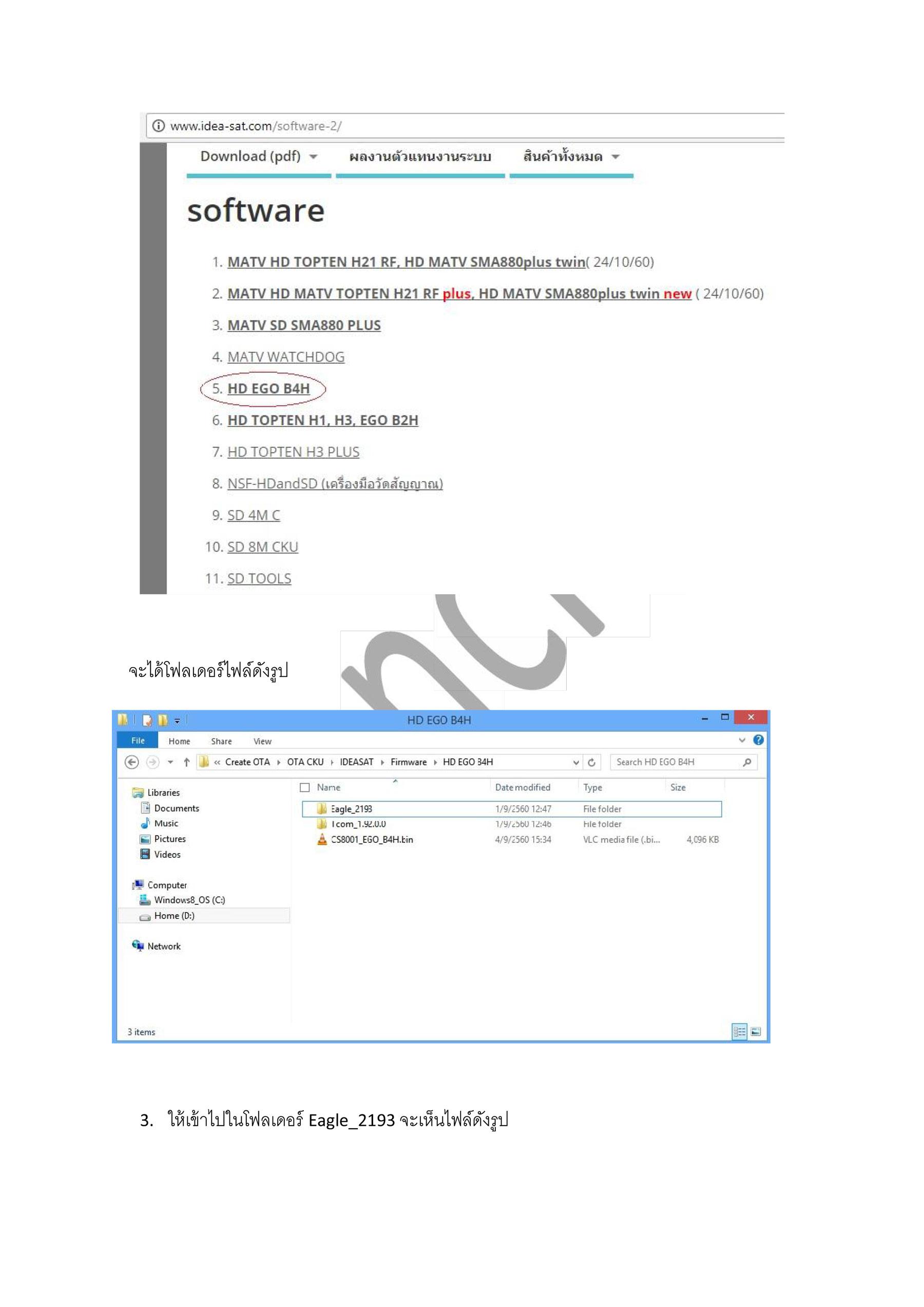 UPLOAD-Software-EGO_B4HD-2