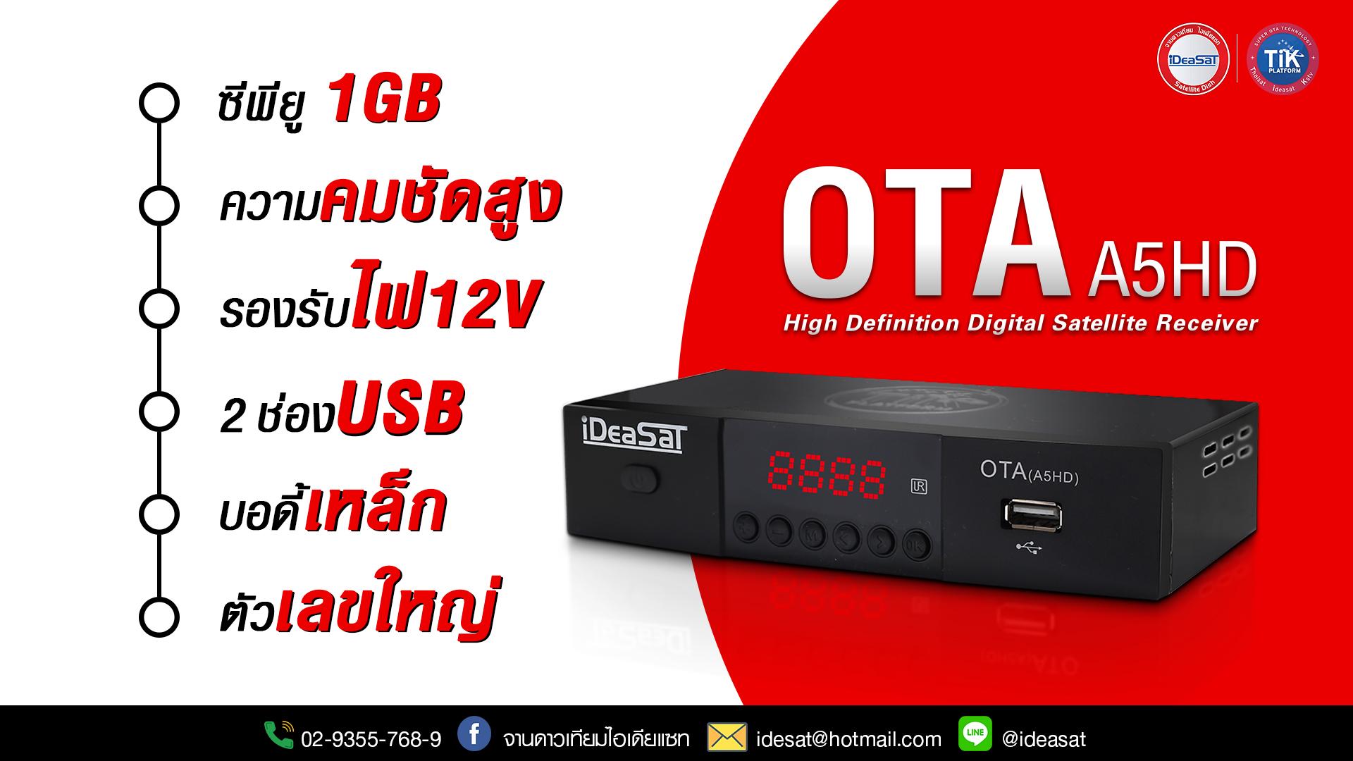 OTAH5