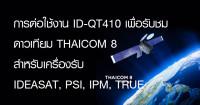 id-qt410-thaicom8